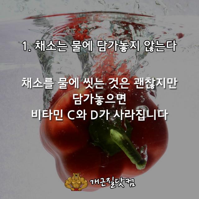 영양소파괴개근질1.jpg
