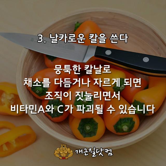 영양소파괴개근질3.jpg