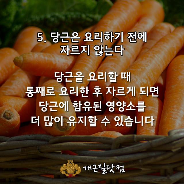영양소파괴개근질5.jpg
