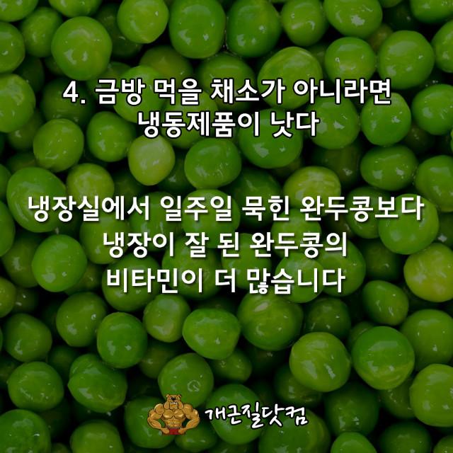 영양소파괴개근질4.jpg