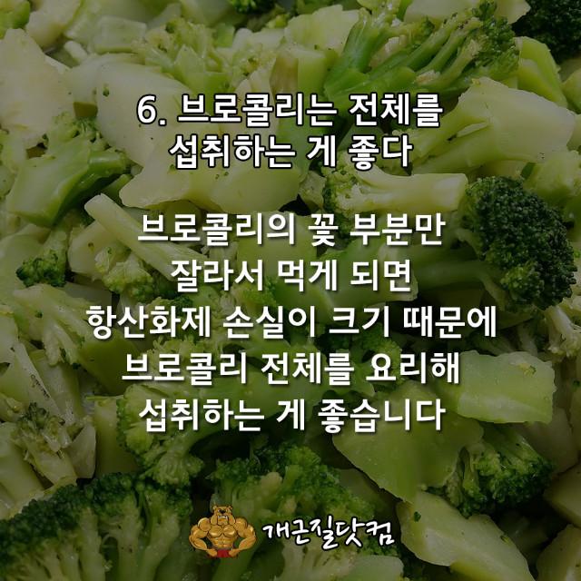 영양소파괴개근질6.jpg