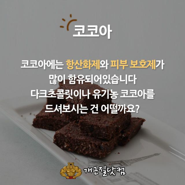 자외선차단식품개근질6.jpg
